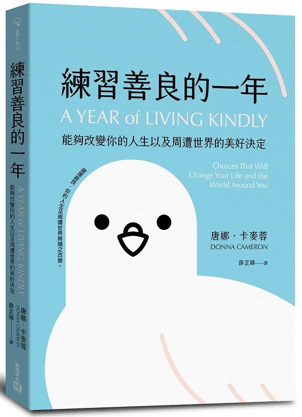 練習善良的一年:能夠改變你的人生以及周遭世界的美好決定