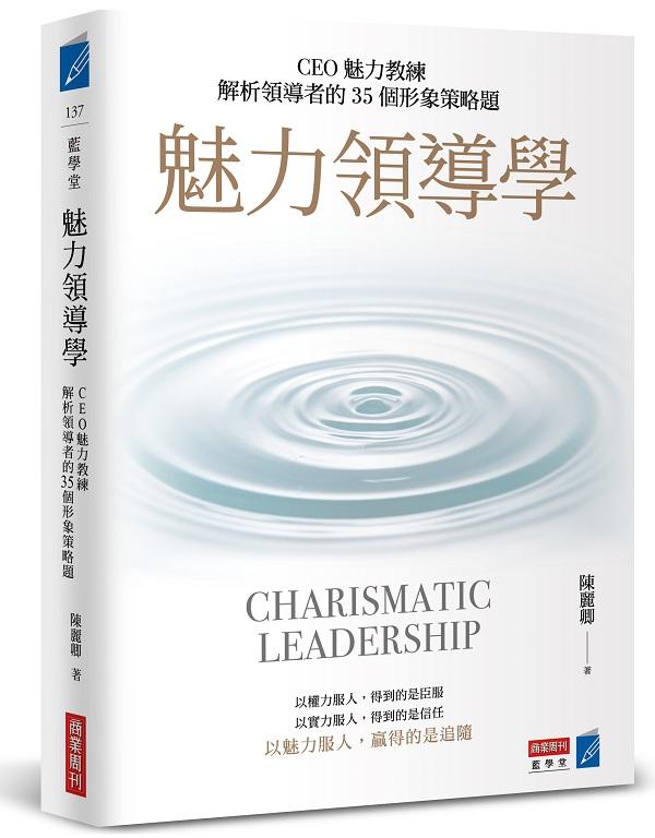 魅力領導學:CEO魅力教練解析領導者的35個形象策略題