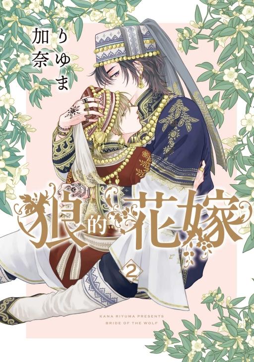 狼的花嫁(2)