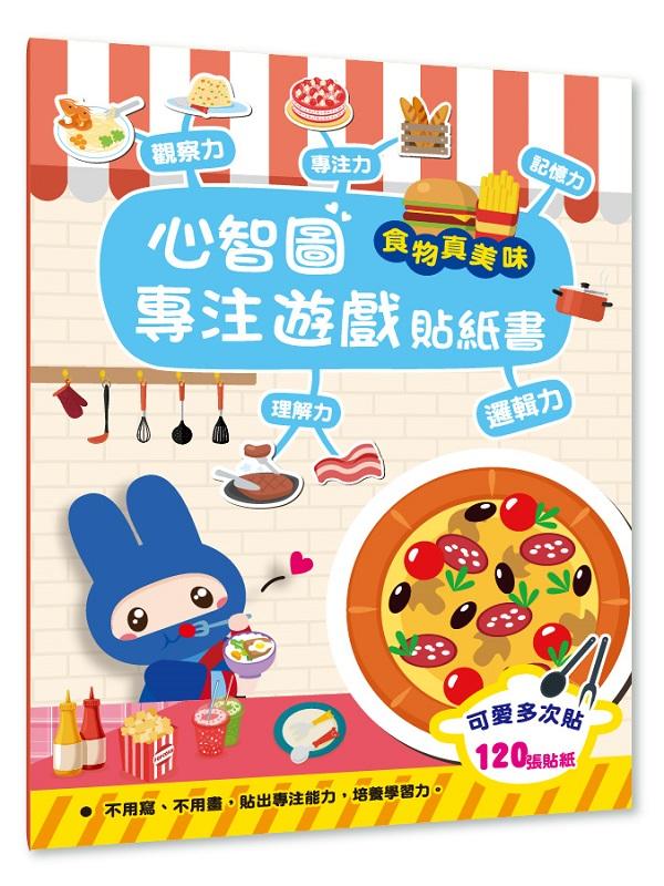 心智圖專注遊戲貼紙書:食物真美味