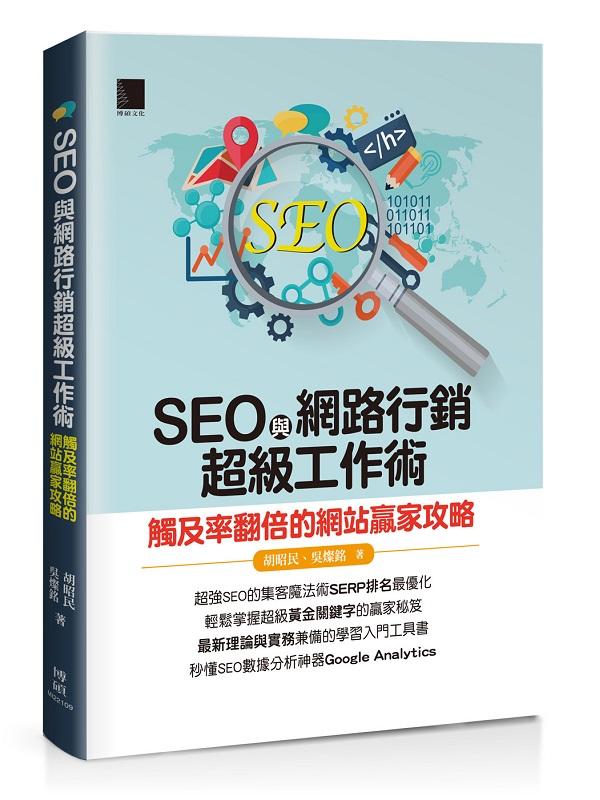 SEO與網路行銷超級工作術:觸及率翻倍的網站贏家攻略