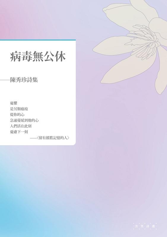 病毒無公休:陳秀珍詩集