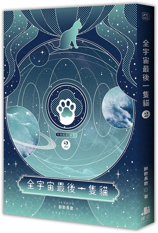 全宇宙最後一隻貓02