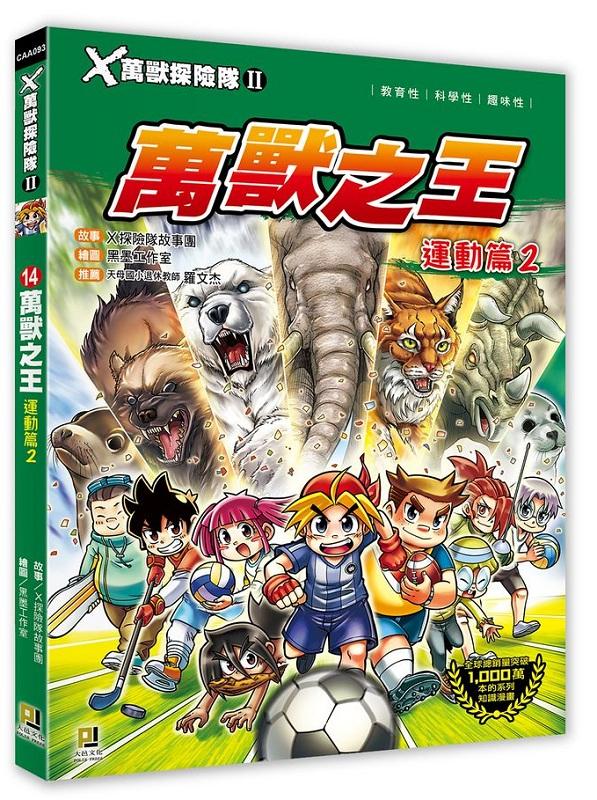 X萬獸探險隊Ⅱ:(14)萬獸之王 運動篇2