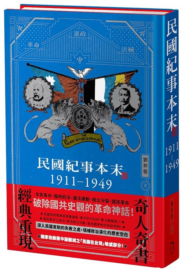 民國紀事本末1911-1949【精裝版】