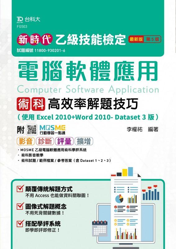 乙級電腦軟體應用術科高效率解題技巧(使用Excel 2010+Word 2010- Dataset 3版)-新時代(第五版) -