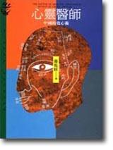心靈醫師:中國的寬心術